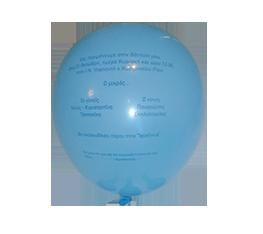 Προσκλητήριο μπαλόνι